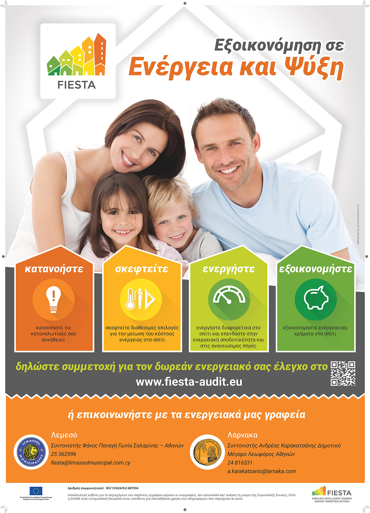 FIESTA_poster-page-001